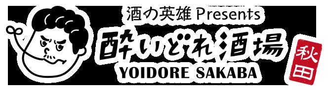 酒の英雄Presents 酔いどれ酒場 秋田