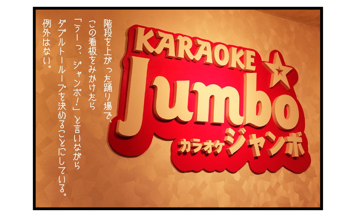 階段を上がった踊り場で、この看板をみかけたら「うーっ、ジャンボ!」と言いながらダブルトーループを決めることにしている。 例外はない。