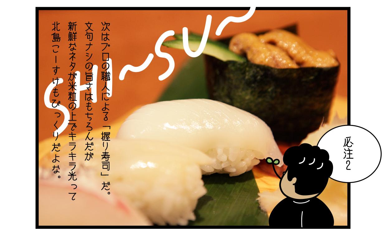 必注2 次はプロの職人による「握り寿司」だ。 文句ナシの旨さはもちろんだが新鮮なネタが米粒の上でキラキラ光って北島こーすけもびっくりだよな。