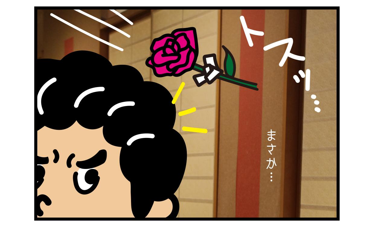 (トスッ・・・ バラの矢文) 「まさか…」