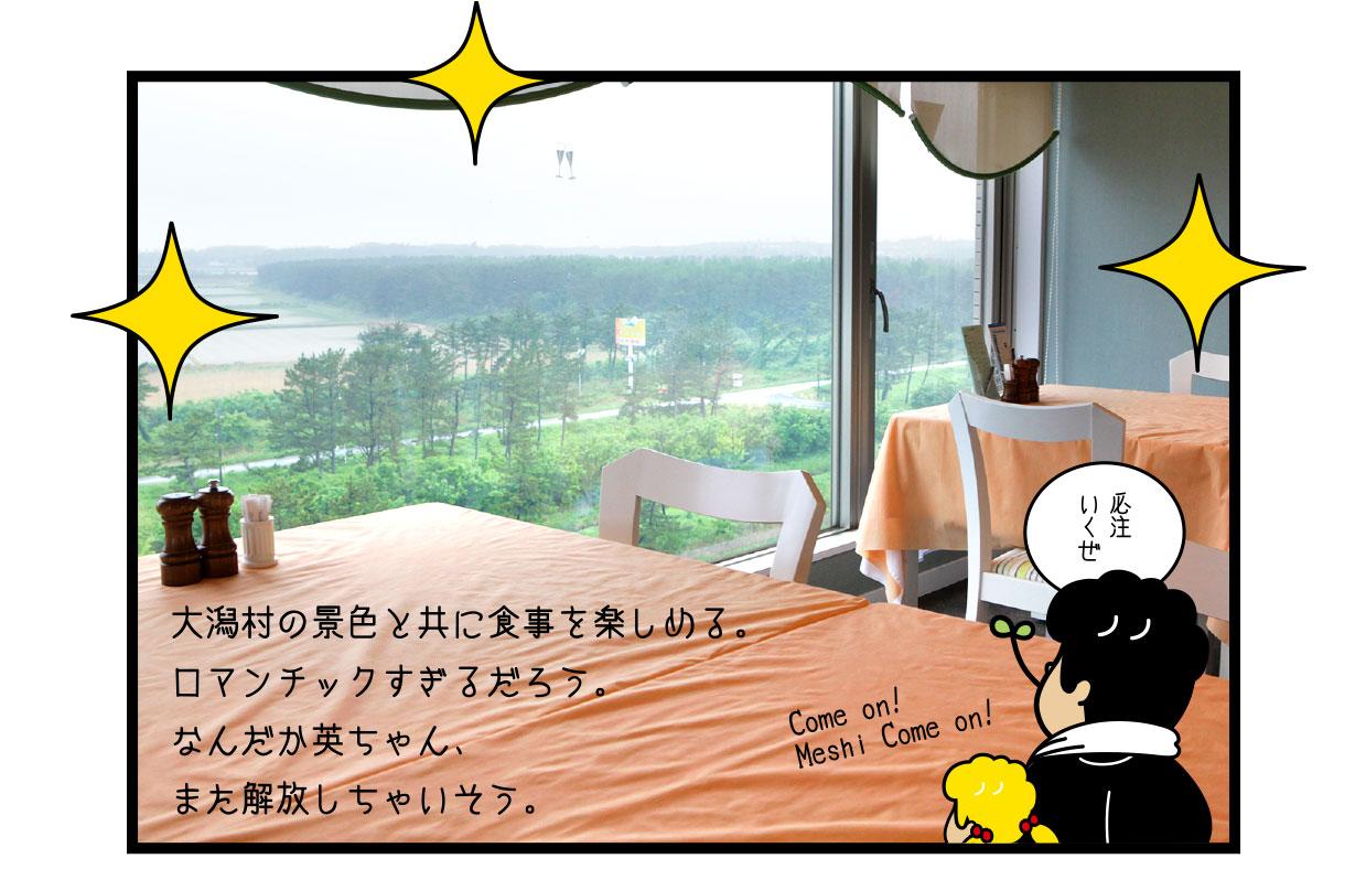 大潟村の景色と共に食事を楽しめる。 ロマンチックすぎるだろう。 なんだか英ちゃん、 また解放しちゃいそう。