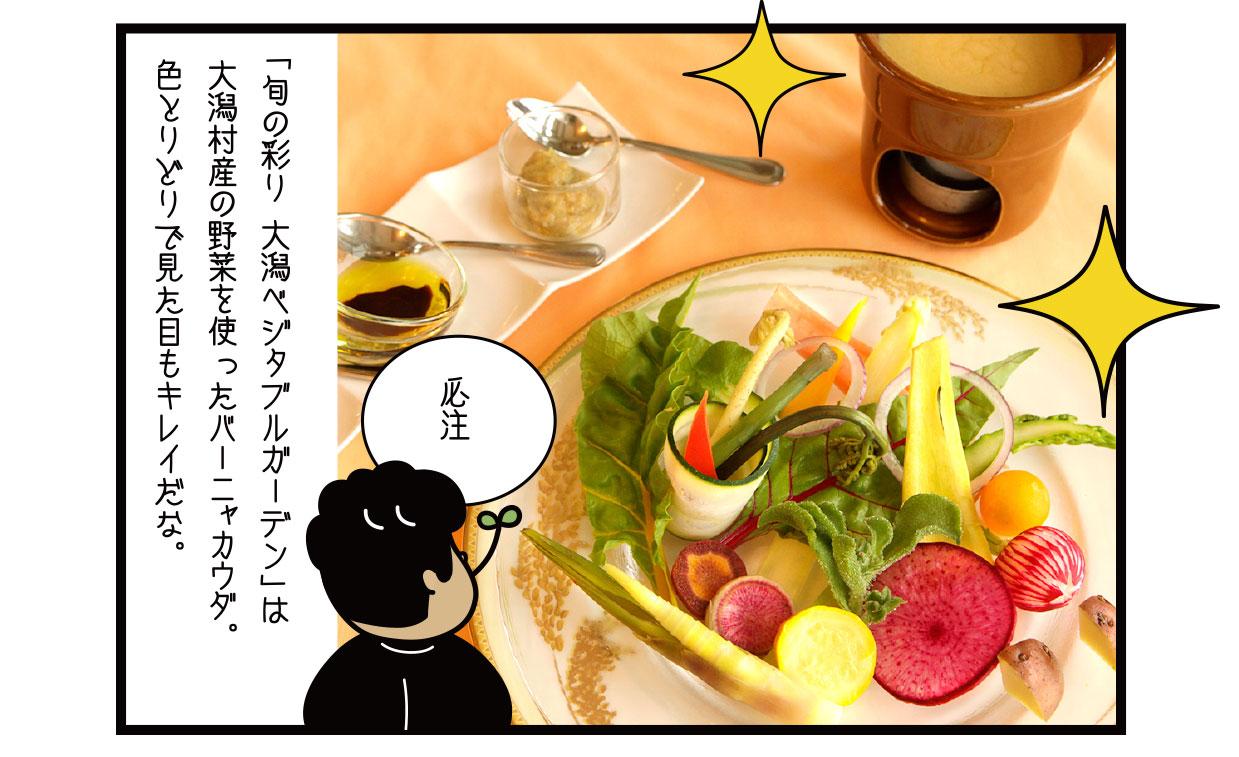 「旬の彩り 大潟ベジタブルガーデン」は 大潟村産の野菜を使ったバーニャカウダ。 色とりどりで見た目もキレイだな。